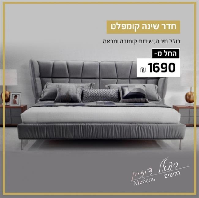 חדר שינה קומפלט יפיפה - רפאל דיזיין