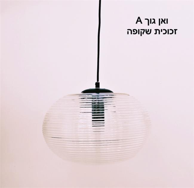 מנורת תליה ואן-גוך A - ברק תאורה