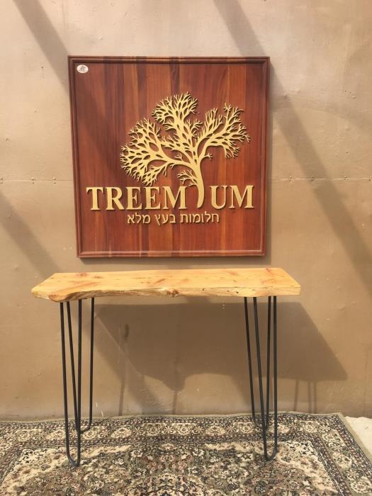 קונסולה ברוש - Treemium - חלומות בעץ מלא