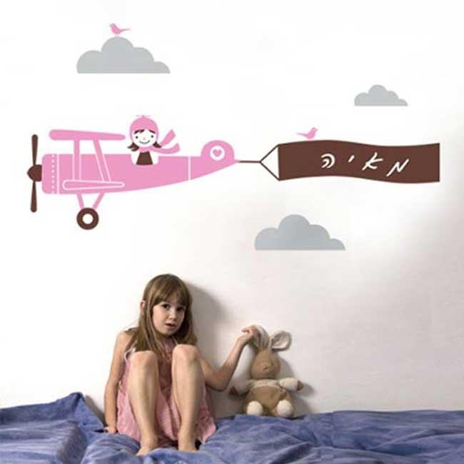 מדבקה אישית עם שם לחדר הילדים. צילום: Look.co.il