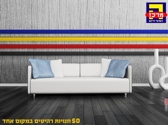 המרכז הישראלי לריהוט - כל מה שחיפשת לבית