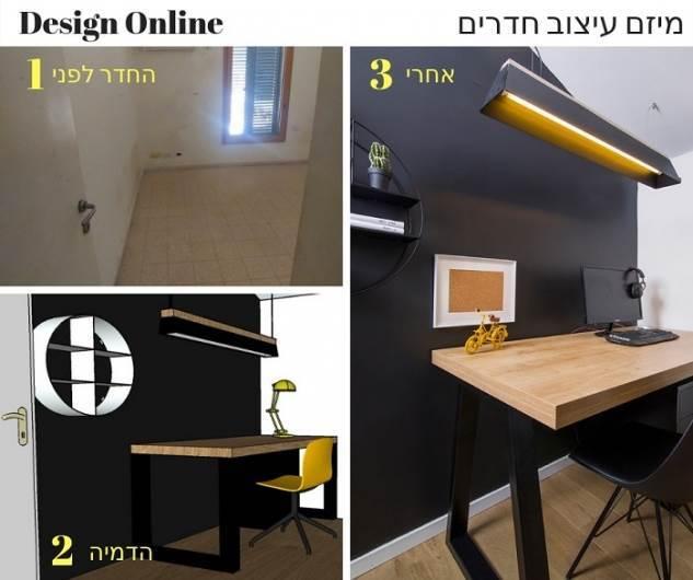 מיזם עיצוב חדרים - חזון הופך למציאות
