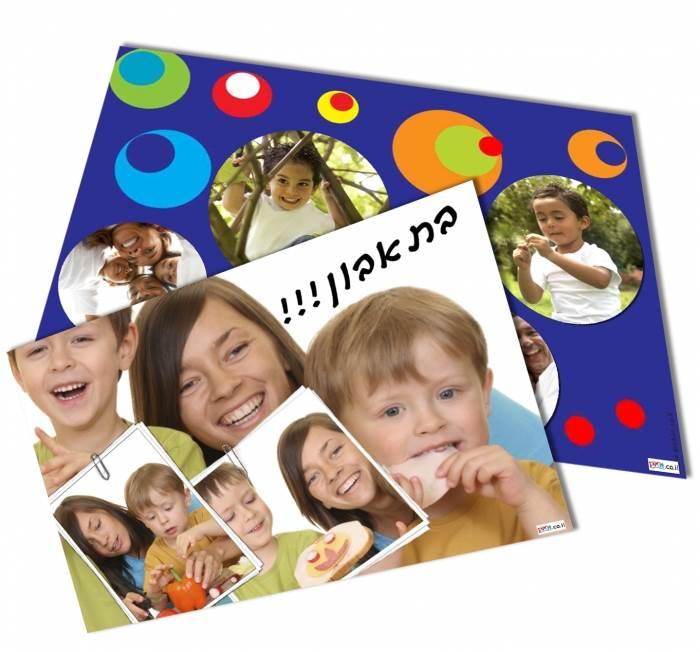 מתנה בטאץ אישי - פלייסמנטים לשולחן במטבח המשלבים תמונות של בני המשפחה, Pixit, (צילום: יח