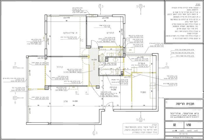 תוכנית הבית לפני השיפוץ