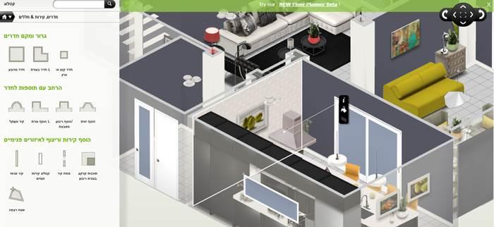 הדמיות תלת מימדיות איכותיות וריאליסטיות - Homestyler (צילום מסך)