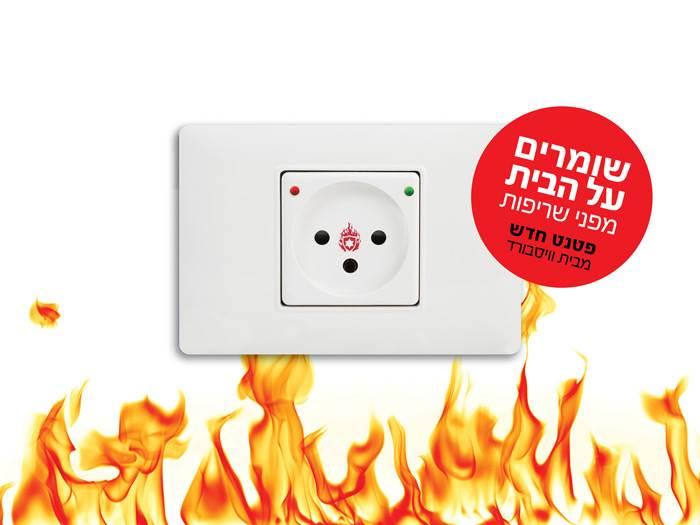 בטיחות מעל הכל - שקע ייחודי למניעת שריפות