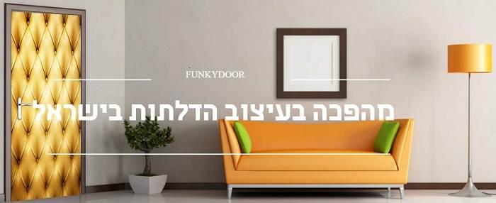 מהפכה בעולם העיצוב - Funkydoor