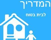 המדריך לבית הבטוח - כיצד נשמור על הילדים