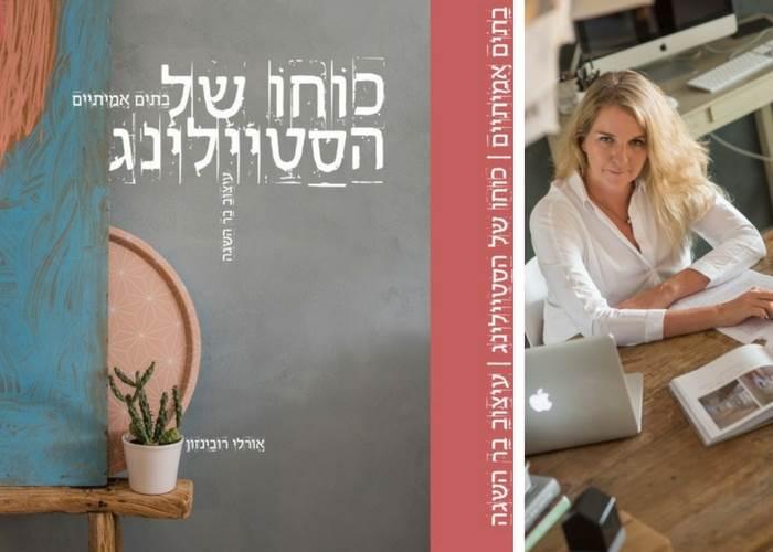אורלי רובינזון בספרה החדש | צילום: גלעד רדט