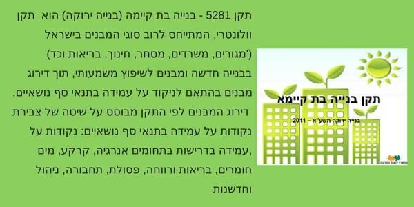 התקן הישראלי לבנייה ירוקה