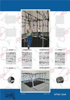 מתקן שעשועים - LimaZulu Design