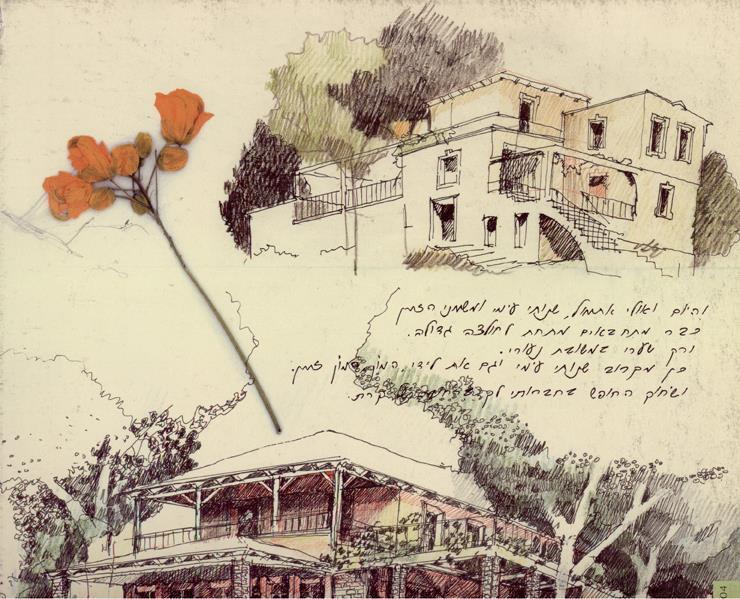 מתוך מחברת הסקיצות- יונתן מונג'ק אדריכלים, מתוך ספרה של אורלי רובינזון - ''יונתן מונג'ק''
