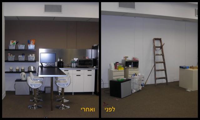 משרד בניו יורק - לפני ואחרי