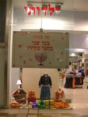 עיצוב חלונות ראווה לרשת חנויות 'ילדותי ' - חנוכה 2009 מודיעין
