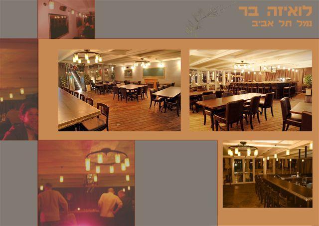מסעדת לואיזה -נמל ת''א