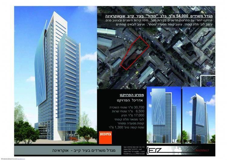 מגדל משרדים - קיב אוקראינה