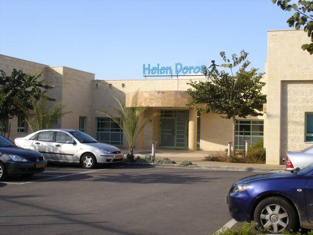 בית הלן דורון, פארק תעשייה משגב