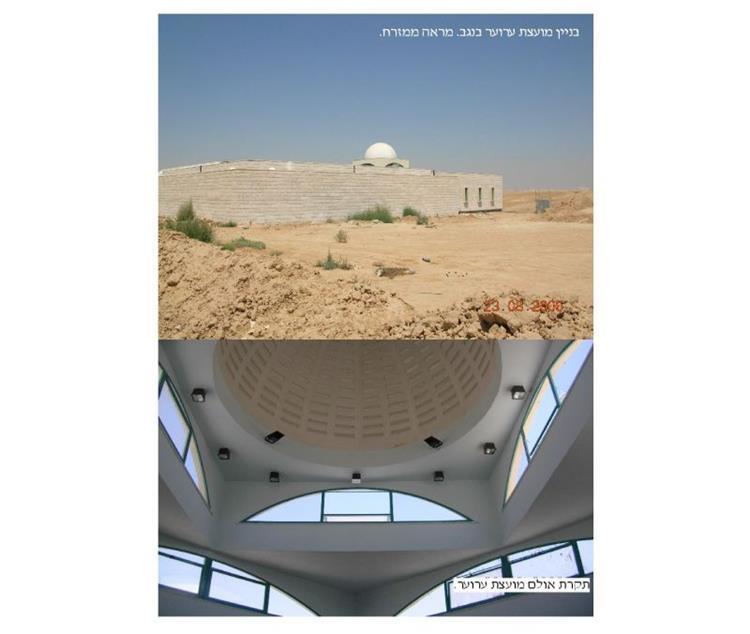 בניין מועצת ערוער בנגב - אביאלי קפלן, יהושע עמית - אדריכלים ומתכנני ערים. למעלה: חזית מזרחית. למטה: תקרת אולם המועצה.