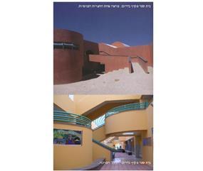 בית ספר מקיף בדרום / אביאלי קפלן, יהושע עמית - אדריכלים ומתכנני ערים. למעלה: אחת החצרות הפנימיות. למטה: מראה פנים החלל המרכזי.