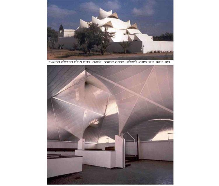 בית-כנסת בנס-ציונה / אביאלי קפלן, יהושע עמית - אדריכלים ומתכנני ערים. למעלה: מראה ממזרח. למטה: מראהפנים חלל התפילה המרכזי.