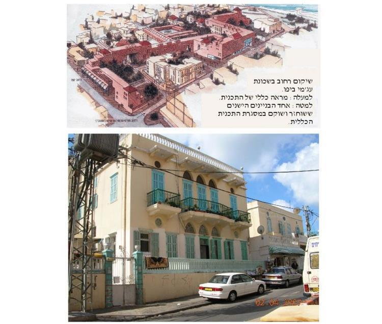 למעלה: תכנית שיקום ובינוי רחוב ביפו / אביאלי קפלן, יהושע עמית - אדריכלים ומתכנני ערים. למטה אחד הבניינים הישנים ששוחזרו ושוקמו.