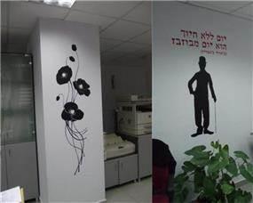 מדבקות קיר מעוררות השראה במשרד אדריכלים. עיצוב: ענת פרידמן - מבט אחר