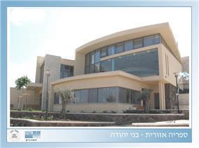 ספריה אזורית, בני יהודה - אושרת בראון - אדריכלית