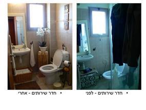 חדר שירותים לפני ואחרי סטיילינג