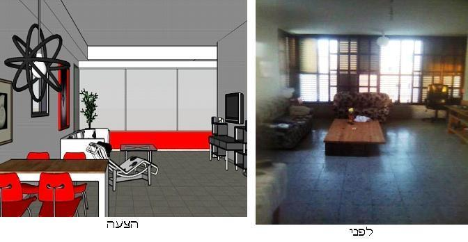 שיפוץ סלון - MB Design