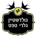 גולדשטיין גלרי טפט - לוגו