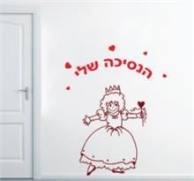מדבקת קיר הנסיכה שלי