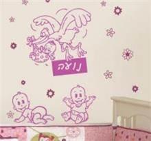 מדבקת קיר עם שם פרטי לתינוקת