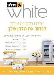 סדרת הצבעים הלבנים - whie collection