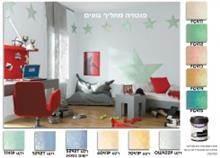 צבע מחליף גוונים לקירות