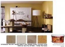 צבעים לקירות פנימיים טמבור