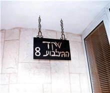 שלט כניסה לבית
