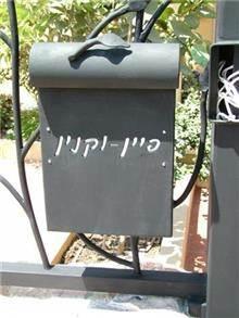 תיבת דואר בעיצוב אישי