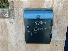 תיבת דואר בהתאמה אישית