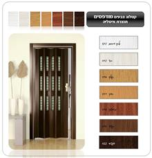 דלתות אקורדיון במגוון צבעים