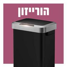פח סנסור למטבח - פח הוריזון 45 ליטר - א.ישראלי