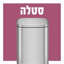 פח אשפה למטבח - 30 ליטר - א.ישראלי