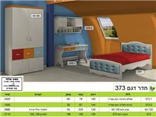 חדר ילדים קומפלט אלכס - בית אלי - אולם תצוגה לרהיטים