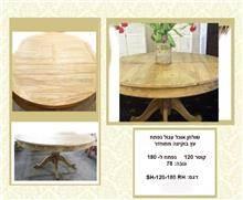 שולחן אוכל עגול נפתח מעץ