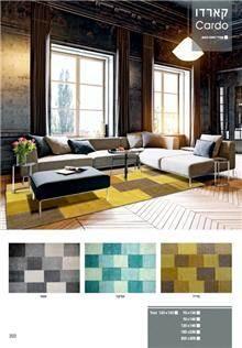 שטיח דגם קארדו