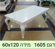 שולחן סלון אלגנטי