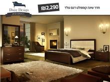 חדר שינה קומפלט גולד