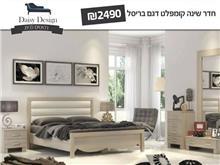 חדר שינה קומפלט בריסל - דייזי דיזיין