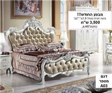 מיטה זוגית מדגם - A03 - רהיטי עטרת