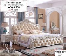 מיטה זוגית מדגם- X01 - רהיטי עטרת