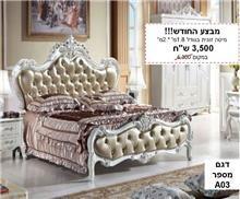 מיטה זוגית דגם A03 - רהיטי עטרת